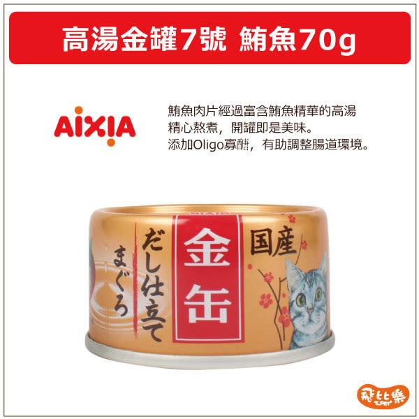 飛比樂 ♥ 「AIXIA 愛喜雅」 貓用湯汁副食罐 高湯金罐7號 鮪魚70g (高湯金含水量高,添加 Oligo寡糖)