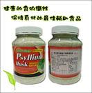 康立得洋車前子殼粉狀食品(1瓶)台北世貿美容醫學生技保健大展暢銷產品