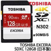 TOSHIBA 東芝 SD SDXC 128GB U3 C10 90MB/S 600X EXCERIA 高速記憶卡 (免運 富基電通公司貨) 128G THN-N302R1280A4