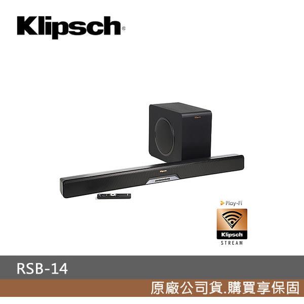 【結帳再折扣+24期0利率+送基本安裝】美國 Klipsch 古力奇 RSB-14 家庭劇院 soundbar 聲霸 超低音 公司貨