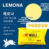 韓國 LEMONA 檸檬維他命C粉 10包入 (中秋限定包裝)【櫻桃飾品】【28062】