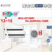 萬士益《MA2-2872MR/RA-28MR/RA-72MR》5-7+13-15坪  極定頻冷暖一對二 商業專用*下單前先確認是否有貨