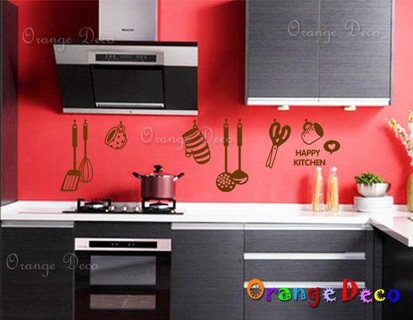 壁貼【橘果設計】廚具 DIY組合壁貼/牆貼/壁紙/客廳臥室浴室幼稚園室內設計裝潢