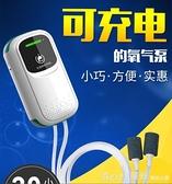 水泵 小型魚缸氧氣泵充電兩用增氧泵USB戶外便攜式打釣魚專養魚家用 機 開春特惠