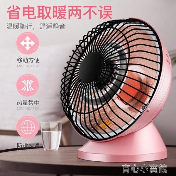 取暖器 小太陽取暖器家用節能落地電熱扇臺式電暖氣搖頭電暖扇烤火爐YYJ 育心小賣館