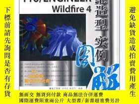 二手書博民逛書店Pro ENGINEER罕見Wildfire 4三維造型實例圖解Y206073 周偉文、謝龍漢 編 清華大學