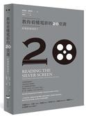 (二手書)教你看懂電影的20堂課:好電影如何好?