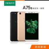 OPPO A75s 6 吋智慧手機 【拆封新品】