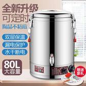 30-80L不銹鋼電熱蒸煮桶商用陶晶不粘盤雙層保溫開水桶粥飯桶湯桶 生活樂事館