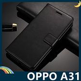 OPPO A31 瘋馬紋保護套 皮紋側翻皮套 附掛繩 商務 支架 插卡 錢夾 磁扣 手機套 手機殼 歐珀