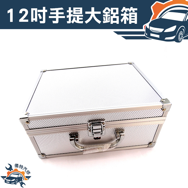 《儀特汽修》大鋁箱 儀器收納箱 鋁合金工具箱有海綿 現金箱 保險箱收納箱 鋁製手提箱