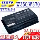 CLEVO W370 電池(原廠)-藍天 W370BAT-8,P2742電池,P2742G,P27G v2,Hasee Z6電池,Z7M-SL7D2,6-87-W37ES-427