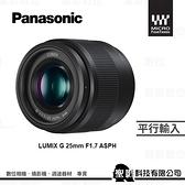 PANASONIC LUMIX G 25mm F1.7 ASPH (平行輸入) 白盒 M4/3  3期零利率 / 免運費 WW【平行輸入】