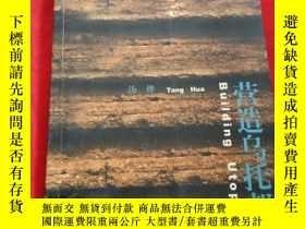 二手書博民逛書店營造烏托邦罕見(有印章)179070 湯樺[編著] 中國建築工業