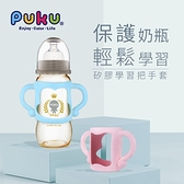 藍色企鵝矽膠奶瓶把手套 矽膠奶瓶握把 40420