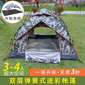 迷彩全自動帳篷戶外野營加厚 防暴雨3-4人防雨雙人作訓拉練帳篷 【全館免運】