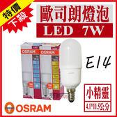 含稅 OSRAM歐司朗 E14 7W LED燈泡 小精靈小晶靈 體積小 發光角度大 全電壓 省電燈泡 小雪糕