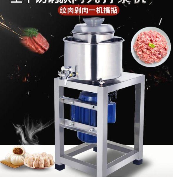 詩諾比肉丸機商用不銹鋼肉丸打漿機絞肉碎肉機豬牛肉魚丸機肉泥機QM 藍嵐