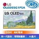 【麥士音響】LG 樂金 OLED55G1PSA | 55吋 OLED 4K 電視 | 55G1P