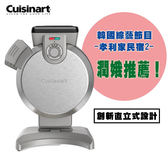 美膳雅Cuisinart直立式鬆餅機WAF-V100TW【愛買】