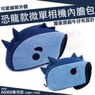 【小咖龍】 恐龍款 微單 相機包 牛仔帆布 相機袋 內膽包 內膽套 SONY A6000 A6400 A6500 A6300 A5100