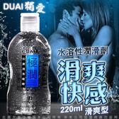 潤滑液 按摩油 情趣用品 嚴選推薦 DUAI獨愛 極潤人體水溶性潤滑液 220ml 爽滑快感型+送尖嘴 深藍
