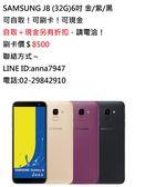 【玄凰】三星Samsung Galaxy J8 3G/32G6吋全螢幕八核心智慧手機 - (送9H玻璃保貼+空壓殼+傳輸線)