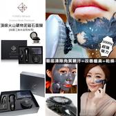 【2wenty6ix】韓國 FORBELI Premium 第二代火山泥磁石面膜套組