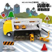 【瑪琍歐玩具】貨櫃車移動總部工程系列/HS1906