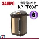 【信源電器】6L 【SAMPO 聲寶溫控電熱水瓶】 KP-PF60MT / KPPF60MT