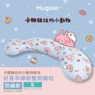 Hugsie x 卡娜赫拉的小動物聯名孕婦枕-【防螨款】-【S】