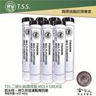 TSS 二硫化鉬 鋰基 MOS2 MOLY 耐高溫 極壓 潤滑脂 牛油條 牛條 黃油 軸承 重機 怪手 哈家人