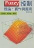 二手書R2YBv1 2005年9月二版一刷《Fuzzy控制理論 實作與應用》孫宗
