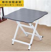 折疊桌餐桌家用簡約小戶型2人4人便攜式飯桌正方形圓形小桌子折疊