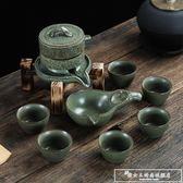 茶具陶瓷懶人石磨全半自動紫砂茶壺套裝功夫創意泡茶器家用防燙『韓女王』