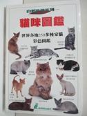 【書寶二手書T3/寵物_AP8】貓咪圖鑑_原價600