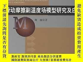 簡體書-十日到貨 R3Y滑動摩擦副溫度場模型研究及應用 魏巍 中國水利水電出版社 ISBN:97875170