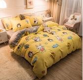 絨被套床單床罩珊瑚絨四件套床上冬季加絨雙面絨法蘭絨【小檸檬3C】
