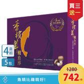 【買3送1】香檳茸 鱸魚淬60mlx5入/盒 單盒 樂活生技 魚精比雞精好 鱸魚萃