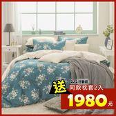 床包被套組 四件式雙人薄被套床包組/赫里亞 古典綠/美國棉授權品牌[鴻宇]台灣製2038