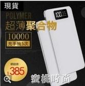 現貨 數字顯示行動電源超薄20000毫安 高檔禮品充電寶冷光屏可當手電筒 『蜜桃時尚』
