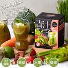 【紅布朗】青汁(精力湯) x3盒 (19gx10包/盒)