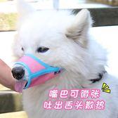 狗狗嘴套寵物用品亂吃防叫防咬口罩止吠小大型犬泰迪金毛薩摩比熊
