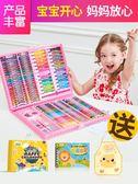 彩色筆小學生72色顏色筆可水洗無毒水彩畫筆初學者蠟筆手繪學生用繪畫筆禮物-大小姐韓風館