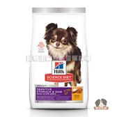 【寵物王國】希爾思-小型及迷你成犬敏感胃腸與皮膚(雞肉特調食譜)-4磅(1.81kg)