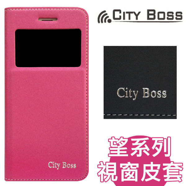 CITY BOSS 望系列 4.7吋 iPhone 7/i7 桃色 視窗側掀皮套/手機套/磁扣/磁吸