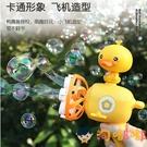 泡泡機網美兒童風扇手持電動全自動泡泡槍吹女孩玩具泡【淘嘟嘟】
