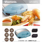 (台灣限定色)Vitantonio 鬆餅機蒂芬妮藍 VWH-33B(內附方型鬆餅+帕里尼)(公司貨原廠保固)