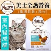 【🐱🐶培菓寵物48H出貨🐰🐹】 Nutro美士》室內成貓化毛(雞肉+糙米)配方-6.5lbs/2.95kg (蝦)