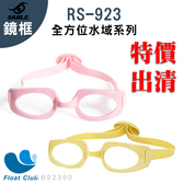 SABLE黑貂 全方位水域泳鏡 - 粉色純鏡框 RS-923 出清特價 (恕不退換貨)